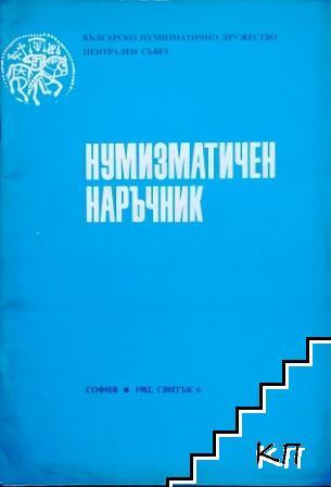 Нумизматичен наръчник. Бр. 6 / 1982