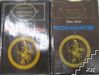 Ругон-Макарови. Том 1-2