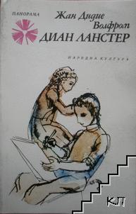 Диан Ланстер
