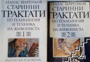 Старинни трактати по технология и техника на живописта. Том 1. Книга 1-2