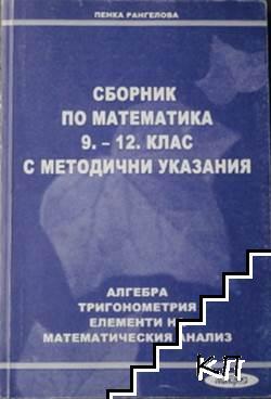 Сборник по математика за 9.-12. клас с методични указания