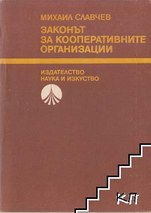 Законът за кооперативните организации