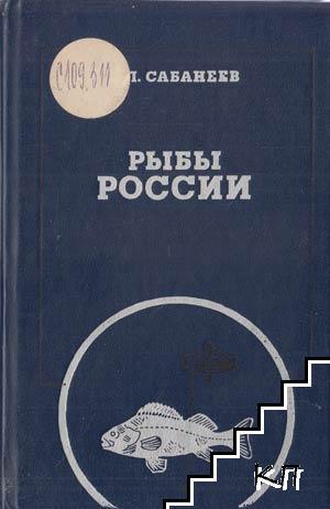 Рыбы России. В двух томах. Том 1: Жизнь и ловля (уженье) наших пресноводных рыб