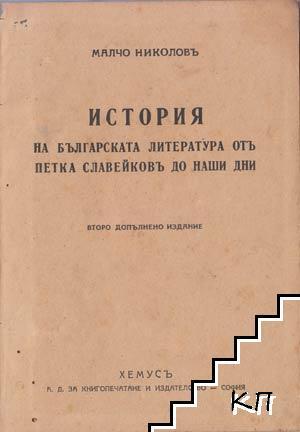История на българската литература отъ Петка Славейковъ до наши дни