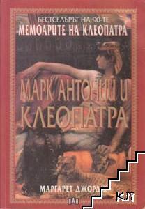Мемоарите на Клеопатра. Том 2: Марк Антоний и Клеопатра