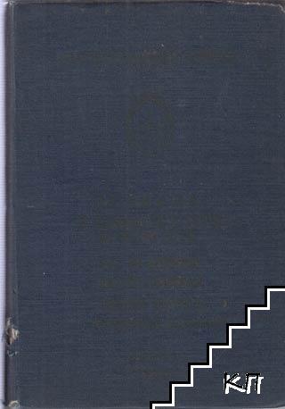 Български корабен регистър: Правила за класификация и строеж на морски кораби. Част 13-14 / Правила за товарните устройства на морски кораби / Правила за конвенционното обзавеждане на морски кораби. Част 1-5