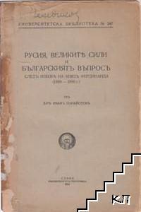 Русия, Великите сили и българскиятъ въпросъ следъ избора на князъ Фердинанда (1888-1896 г.)
