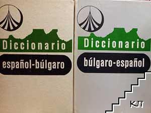 Българско-испански речник / Diccionario bulgaro-español. Diccionario español-bulgaro / Испанско-български речник