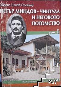 Петър Миндов-Чинтула и неговото потомство. Том 1