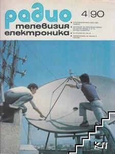 Радио, телевизия, електроника. Бр. 1-8 / 1990