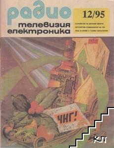 Радио, телевизия, електроника. Бр. 7-8, 10-12 / 1995