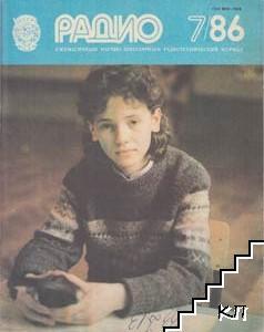 Радио. Бр. 7, 12 / 1986