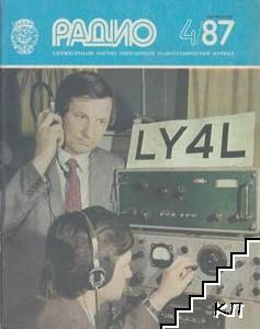 Радио. Бр. 4 / 1987