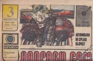Направи сам. Бр. 2-4, 6-8 / 1987