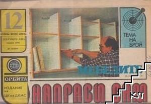Направи сам. Бр. 4-12 / 1985