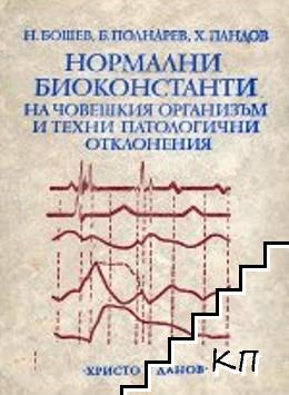 Нормални биоконстанти на човешкия организъм и техни патологични отклонения