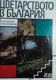 Цветарството в България