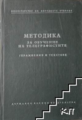 Методика за обучение на телеграфистите