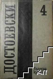 Събрани съчинения в дванадесет тома. Том 4