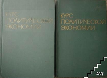 Курс политической экономии в двух томах. Том 1-2