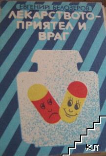 Лекарството - приятел и враг