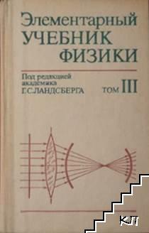 Элементарный учебник физики. Том 3