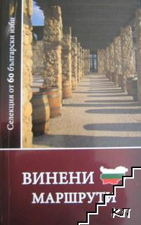 Винени маршрути: Селекция от 60 български изби