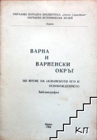 Варна и Варненски окръг по време на османското иго и освобождението
