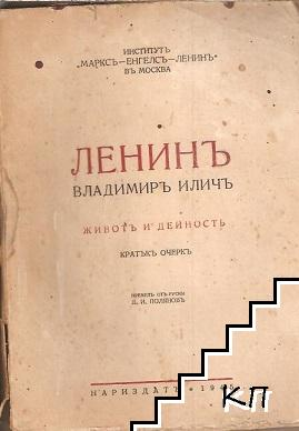 Владимиъ Иличъ Ленинъ. Животъ и дейность