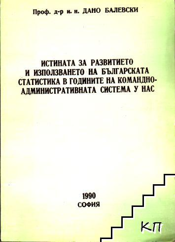 Истината за развитието и използването на българската статистика в годините на командно-административната система у нас