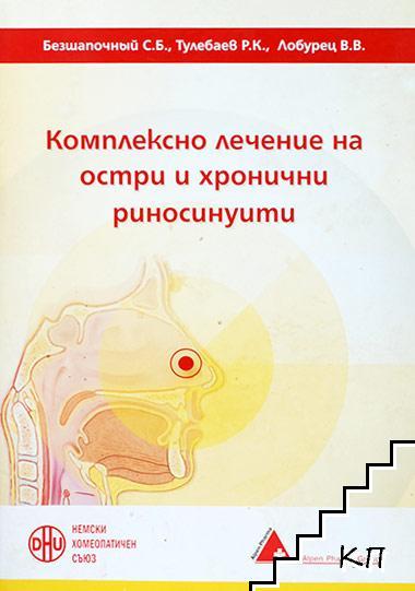 Комплексно лечение на остри и хронични риносинуити