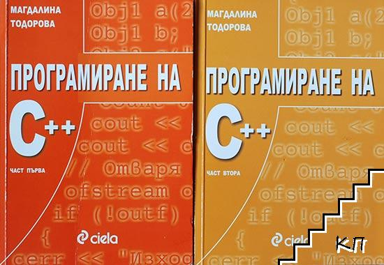 Програмиране на C++. Част 1-2