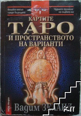 Картите Таро и пространството на варианти