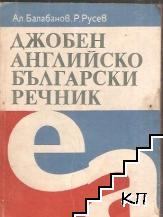 Джобен английско-български речник