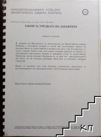 Закон за уредбата на занаятите