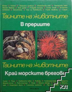 Тайните на животните. Том 4: В прериите. Край морските брегове