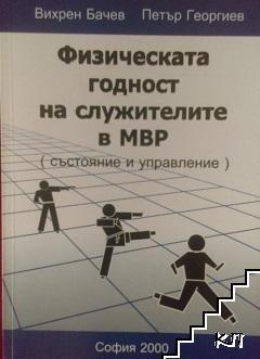 Физическата годност на служителите в МВР