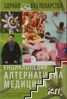 "Енциклопедия ""Алтернативна медицина"". Том 9"