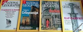 National Geographic - Promo. Комплект от 4 книги