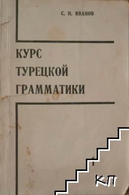 Курс турецкой граматики. Част 1: Грамматичиские категории имени существительного