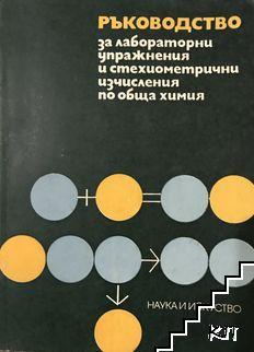 Ръководство за лабораторни упражнения и стехиометрични изчисления по обща химия