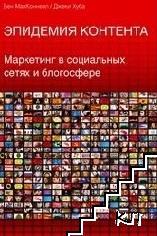 Эпидемия контента. Маркетинг в социальных сетях и блогосфере