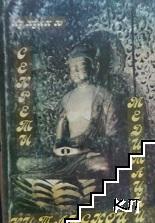 Секреты китайской медитации