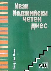 Иван Хаджийски четен днес