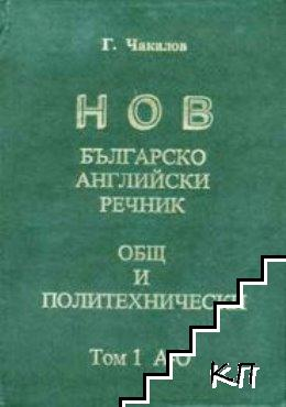 Нов българско-английски речник - общ и политехнически. Том 1-2