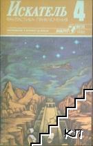 Искатель. Бр. 4 / 1986