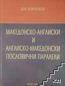 Македонско-англиски и англиско-македонски пословични паралели