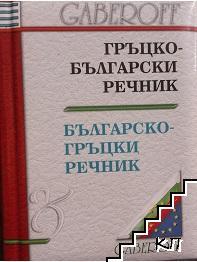 Гръцко-български и българско-гръцки речник
