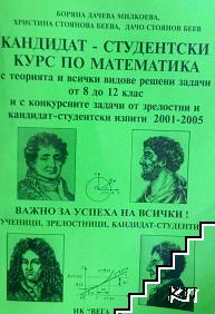 Кандидат-студентски курс по математика с теория и всички видове решени задачи от 8. до 12. клас и с конкурсните задачи от зрелостни и кандидат-студентски изпити 2001-2005