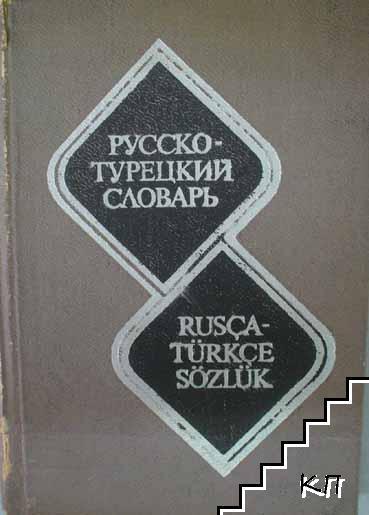 Русско-турецкий словарь / Rusça-Türkçe sözlük